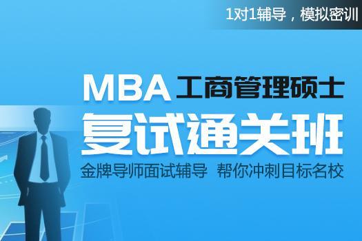 备考2017年MBA/MEM复试班