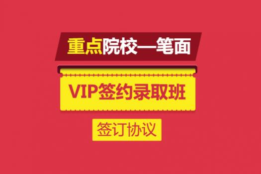 VIP签约录取班