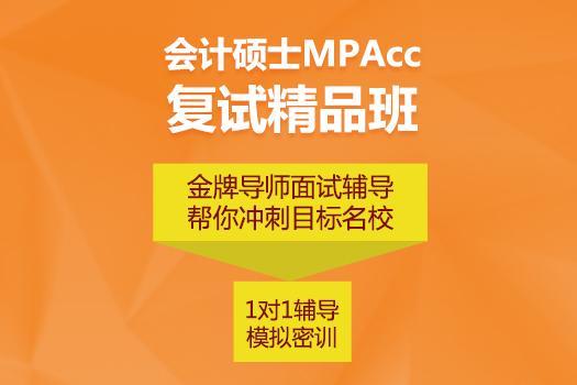 备考2017年MPACC复试班