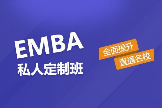 EMBA私人定制班