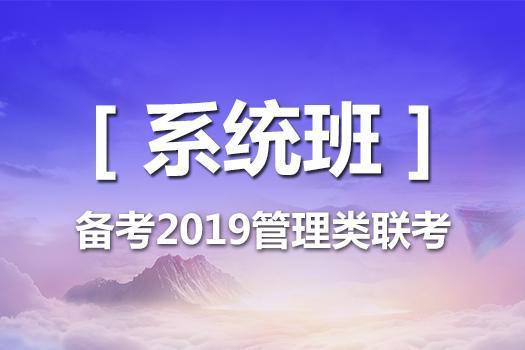 备考2019系统班