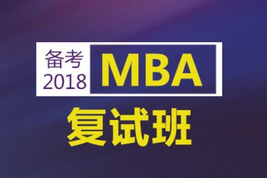 18年入学MBA复式班