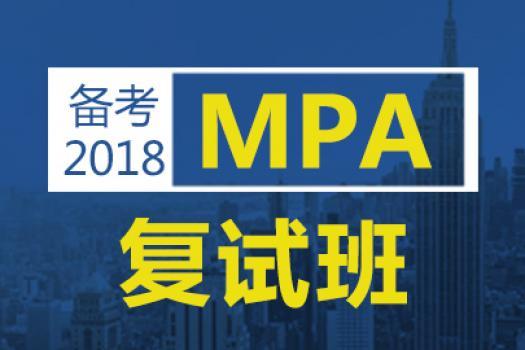18年入学MPA复试班