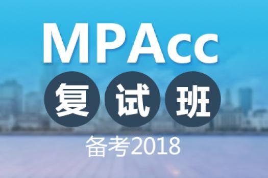 18年入学MPACC复试班