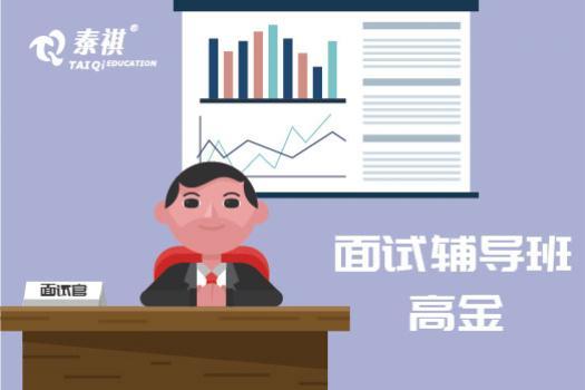 备考2019预面试辅导班——高金