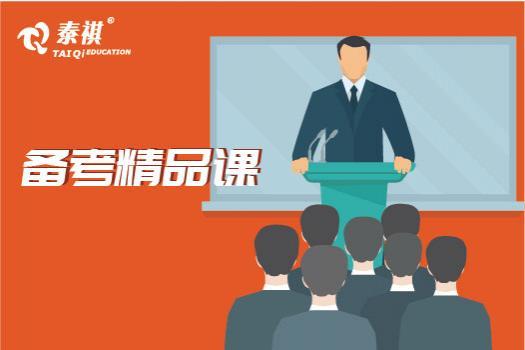 备考2019精品班